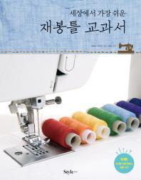 재봉틀 교과서(세상에서 가장 쉬운)