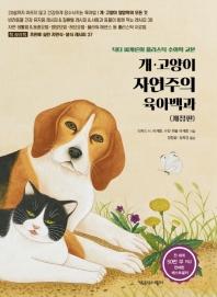 개 고양이 자연주의 육아백과(개정판)(양장본 HardCover)