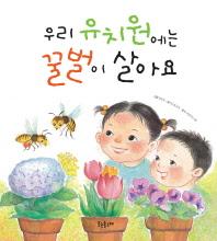 우리 유치원에는 꿀벌이 살아요(웃는돌고래 그림책 9)(양장본 HardCover)
