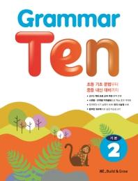Grammar Ten 기본. 2