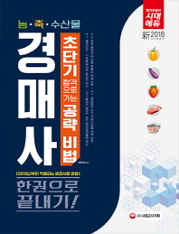 농.축.수산물 경매사 한권으로 끝내기(개정판)