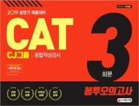 CAT CJ그룹 종합적성검사 봉투모의고사 3회분(2019)