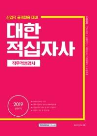 대한적십자사 직무적성검사(2019 상반기)