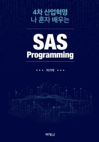 SAS Programming(4차 산업혁명 나 혼자 배우는)