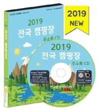 전국 캠핑장 주소록(2019)