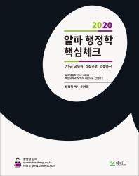 행정학 핵심체크(2020)