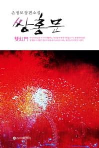 쌍홍문 ///6052