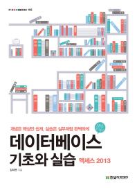 데이터베이스 기초와 실습: 액세스 2013(IT CookBook 195)