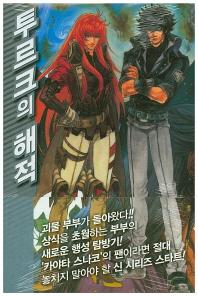 투르크의 해적. 1(엔티노벨(NT Novel))