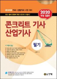 콘크리트 기사 산업기사 필기(2020)(개정판 18판)