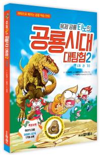 복제 공룡 티노의 공룡시대 대탐험. 2: 쥐라기