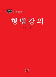 형법강의(2018)(개정판)