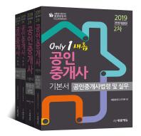 공인중개사 기본서 2차 세트(2019)(새롬에듀)(전4권)