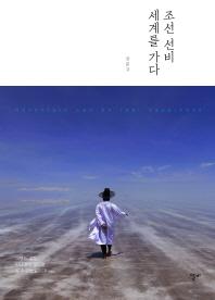 조선 선비 세계를 가다