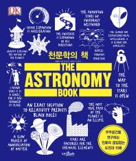 천문학의 책(양장본 HardCover)
