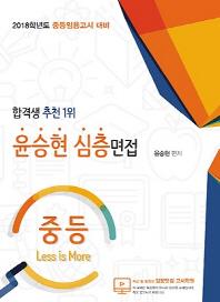 윤승현 중등 심층면접(2018)