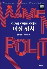 지구화 지방화 시대의 여성 정치(경상대학교 여성연구소 기획도서 4)