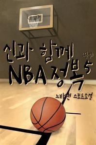 신과 함께 NBA 정복 5 (완결)