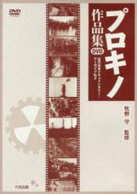 プロキノ作品集 DVD