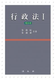 행정법. 1(20판)(양장본 HardCover)
