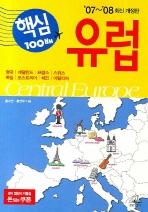 유럽 핵심 100배 즐기기(07-08 )(개정판)