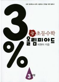 초등수학 3% 올림피아드: 3과정