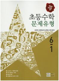 초등 수학 6-1(문제유형)(2016)