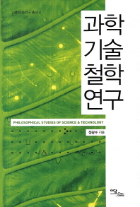 과학기술철학연구(과학문화연구총서 4)