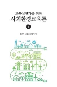 사회환경교육론. 1(교육실천가를 위한)