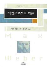 직업으로서의 학문 ///BB1-7