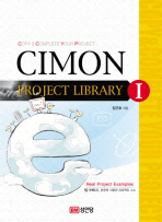 CIMON PROJECT LIBRARY. 1(CD1장포함)