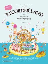 Recorder Land(리코더 랜드)(쉽게 배우는)