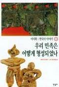 한국사 이야기 1:우리민족은 어떻게 형성되었나