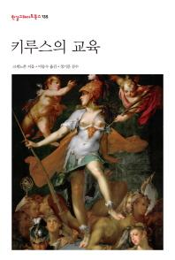 키루스의 교육(한길그레이트북스 135)(양장본 HardCover)