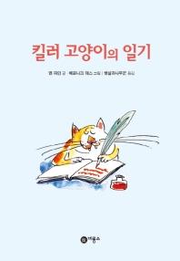 킬러 고양이의 일기(난 책읽기가 좋아 3단계 13)