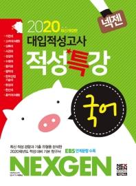 고등 국어 대입적성고사 적성특강(2020)(넥젠)