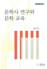문학사 연구와 문학 교육(푸른사상 학술총서 14)(양장본 HardCover)