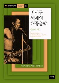 비서구 세계의 대중음악: 입문적 고찰(한국연구쟤단총서 학술명저번역 512)(양장본 HardCover)