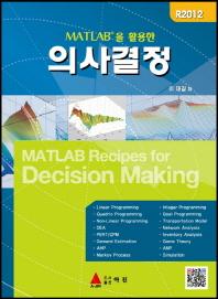 MATLAB을 활용한 의사결정(반양장)