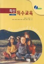 최신 특수교육(8판)(CD1장포함)(양장본 HardCover)