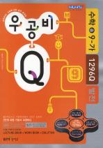 수학 중9-가 (발전편)(1296Q)(2009)