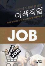 이색직업(2010년 도전해 볼만한)