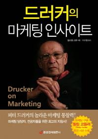 드러커의 마케팅 인사이트