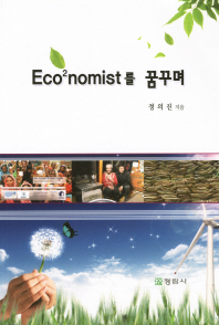 Eco2nomist를 꿈꾸며