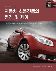 자동차 소음진동의 평가 및 제어