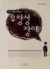 유창성장애(Dr. Manning의)(3판)