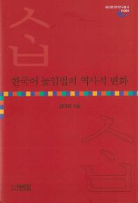 한국어 높임법의 역사적 변화(해외한국학연구총서 K060)(양장본 HardCover)