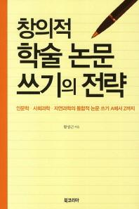 창의적 학술 논문쓰기의 전략(양장본 HardCover)