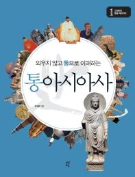 통아시아사. 1: 고대부터 몽골 제국까지(외우지 않고 통으로 이해하는)