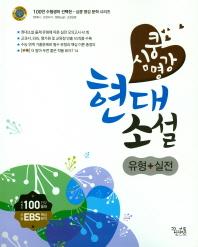 고등 현대소설(유형+실전)(2017)